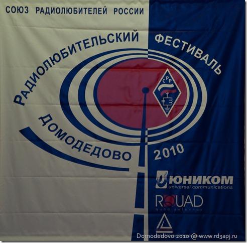 Domodedovo_2010 flag