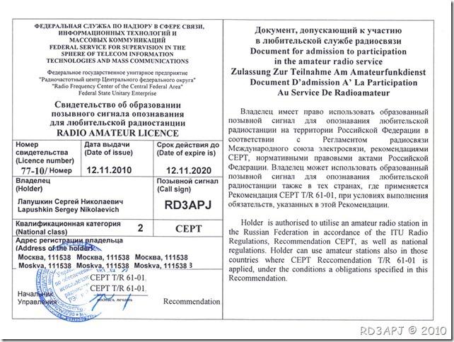 rd3apj_license
