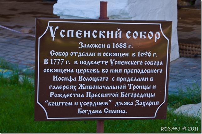 поездка в монастырь-14