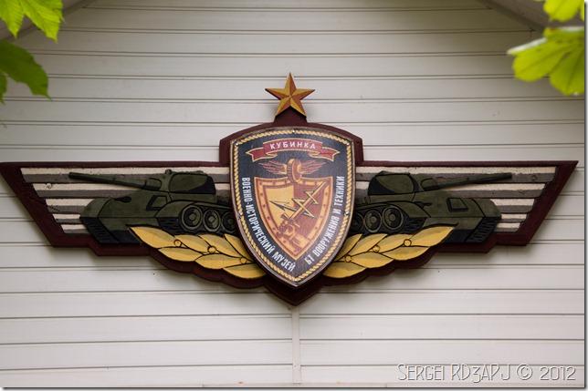 Кубинка музей бронетанковых войск-69