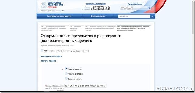 reg_radio_gosuslugi_14