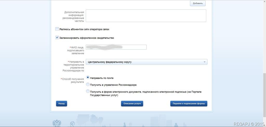 Роскомнадзор - Реестр РЭС и ВЧУ разрешенных для ввоза на ...
