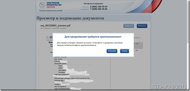 reg_radio_gosuslugi_17