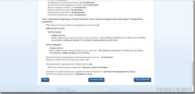 reg_radio_gosuslugi_20