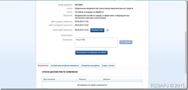reg_radio_gosuslugi_21