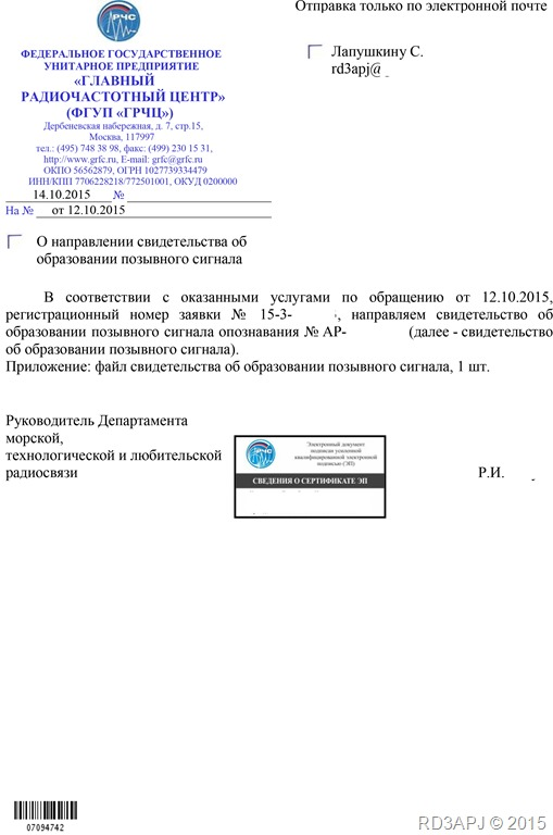 Образование позывных сигналов - ФГУП