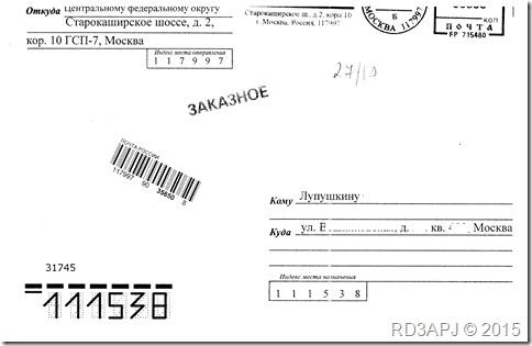 Конверт  Роскомнадзор