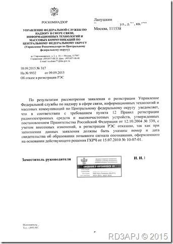 Письмо Роскомнадзор